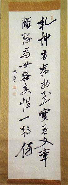 日本漢文の世界