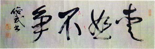 岩村俊武 日本漢文の世界 kambun.jp [解読] 愛恕不争 俊武書 [訓読] 愛(あい)・