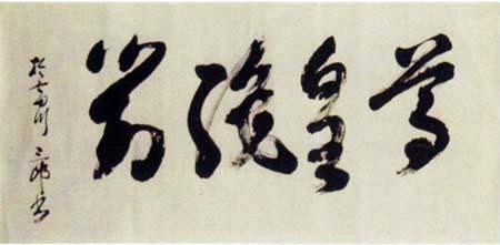 和田三郎 日本漢文の世界 kambun...
